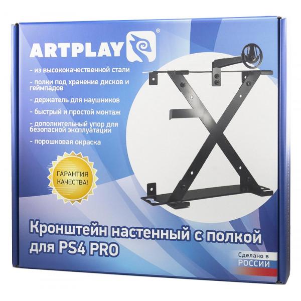 Кронштейн Artplays для PlayStation PRO, мод.4