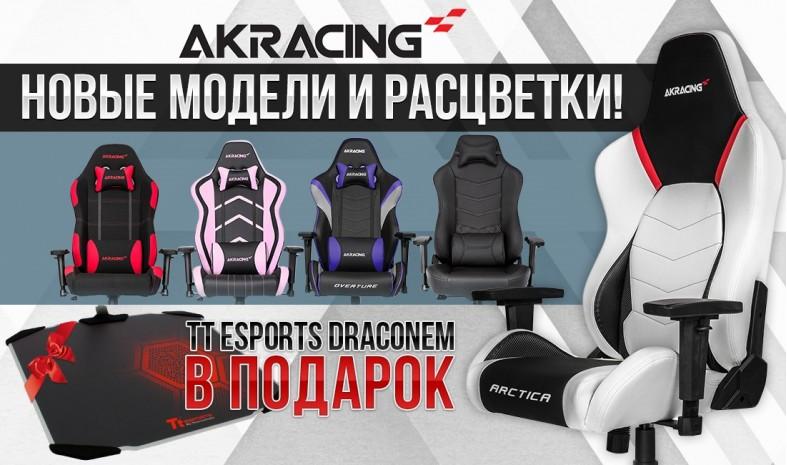 AKRacing - новые модели и расцветки!