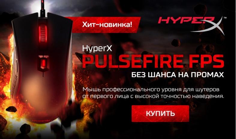 Hyperx Pulsefire в наличии!