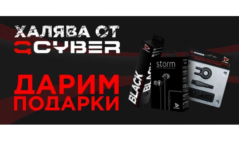 Подарки за покупки QCyber!