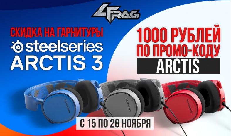 Скидка 1000 рублей на Arctis 3!