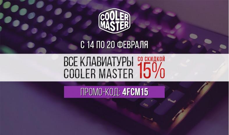 Скидка на все клавиатуры CM!