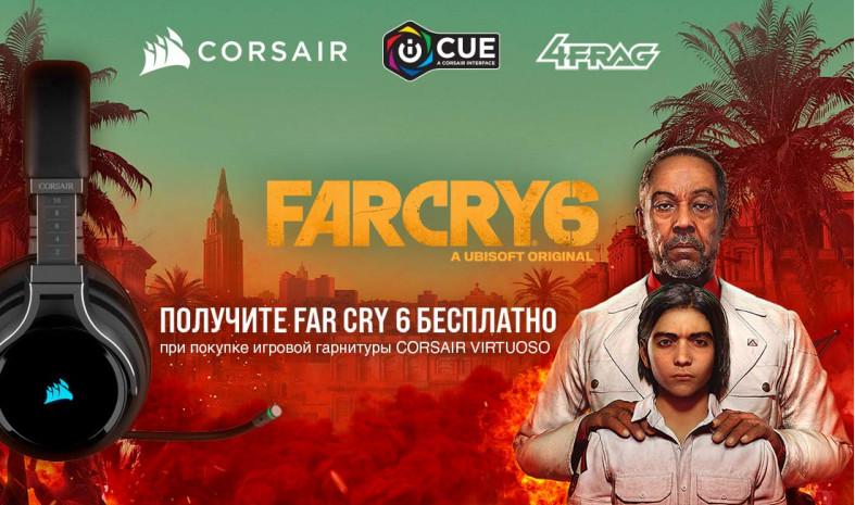 FAR CRY 6 в подарок!