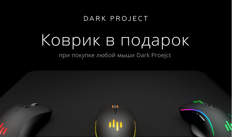 Подарок к мышкам Dark Project!
