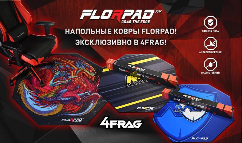 Напольные ковры Florpad!