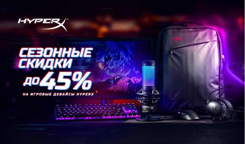 Скидки на девайсы HyperX!