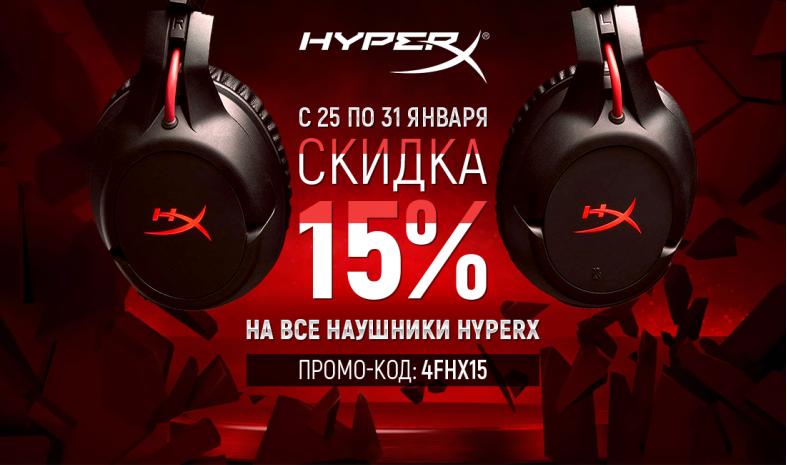 Скидка на наушники HyperX!