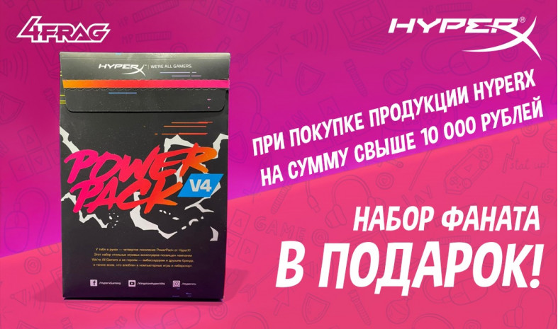 Набор геймера HyperX в подарок!