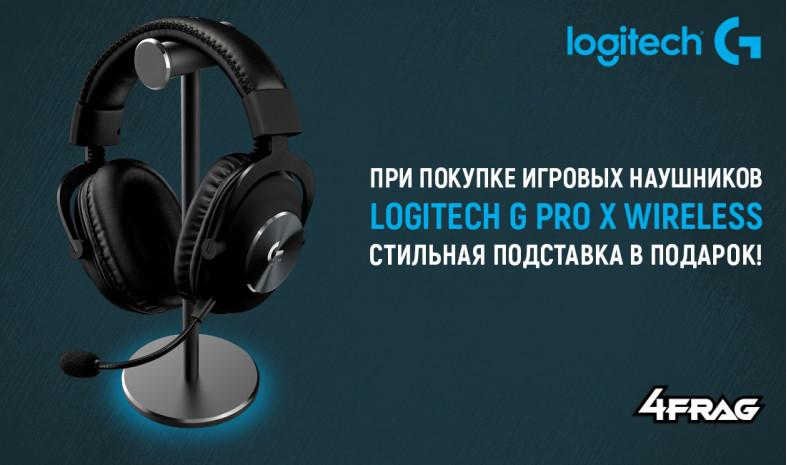 Подарок к Logitech G PRO Wireless!