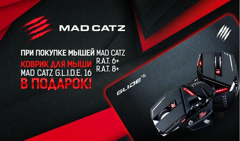 Коврик Mad Catz в подарок!