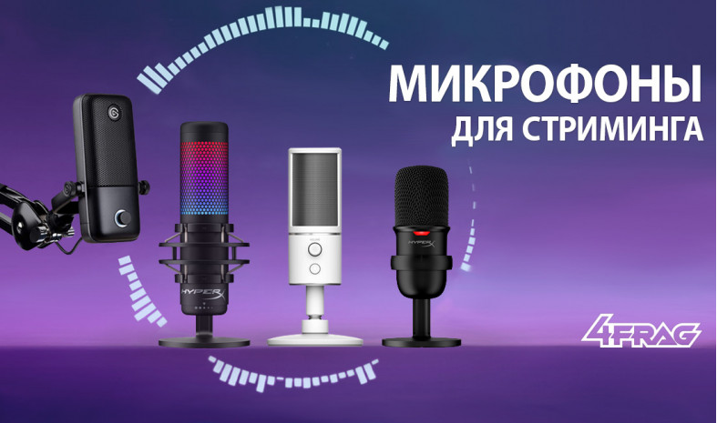 Лучшие микрофоны для стриминга!