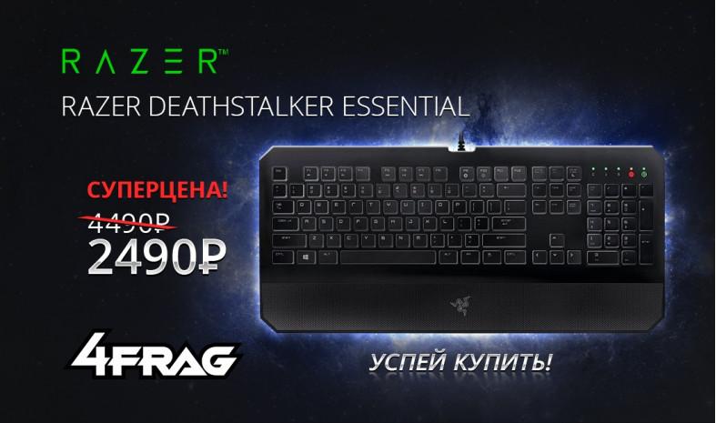 Клавиатура Razer по суперцене!