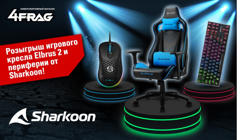 Конкурс от 4FRAG и Sharkoon!