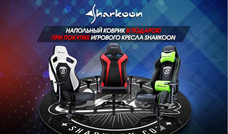 Подарок от Sharkoon!
