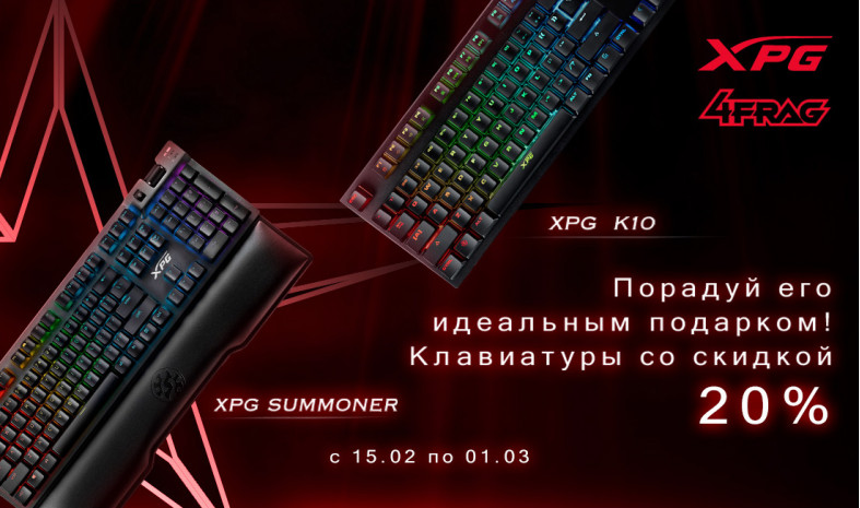 Акция на клавиатуры XPG!