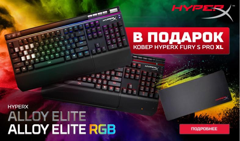 Подарки покупателям HyperX