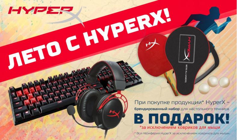 Лето с HyperX!