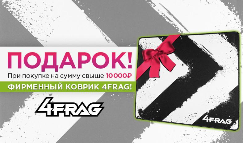 Фирменный коврик 4FRAG в подарок!