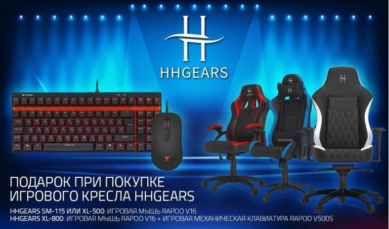 Новинка! Кресла HHGears!