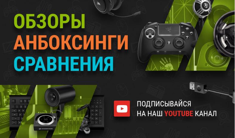 Подписывайся на наш YouTube-канал!