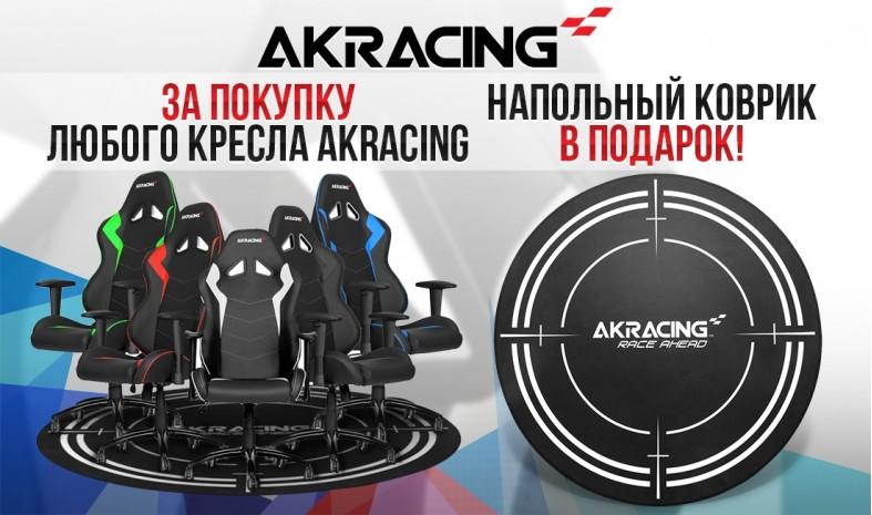 Подарок покупателям AKRacing!