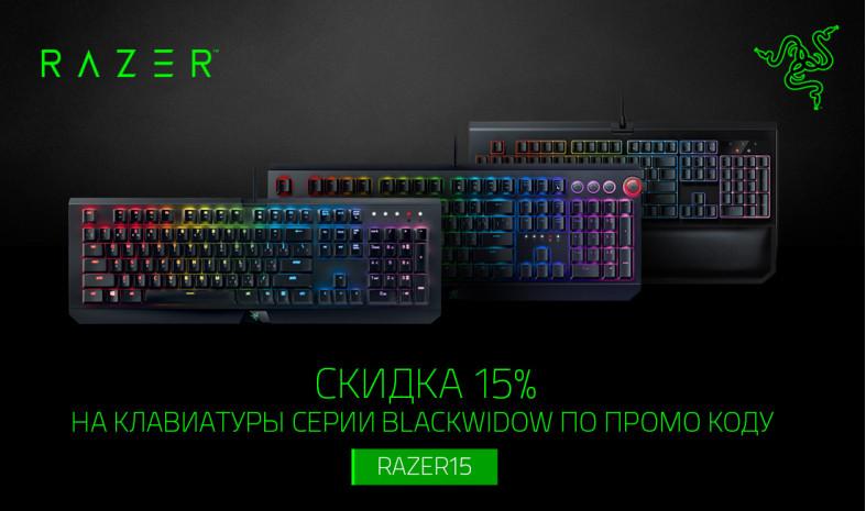 Скидка 15% на Razer BlackWidow!