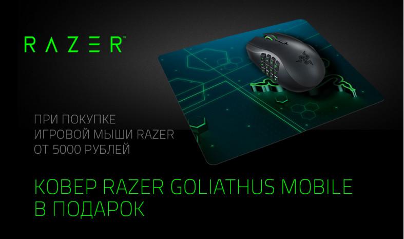 Акция от Razer!