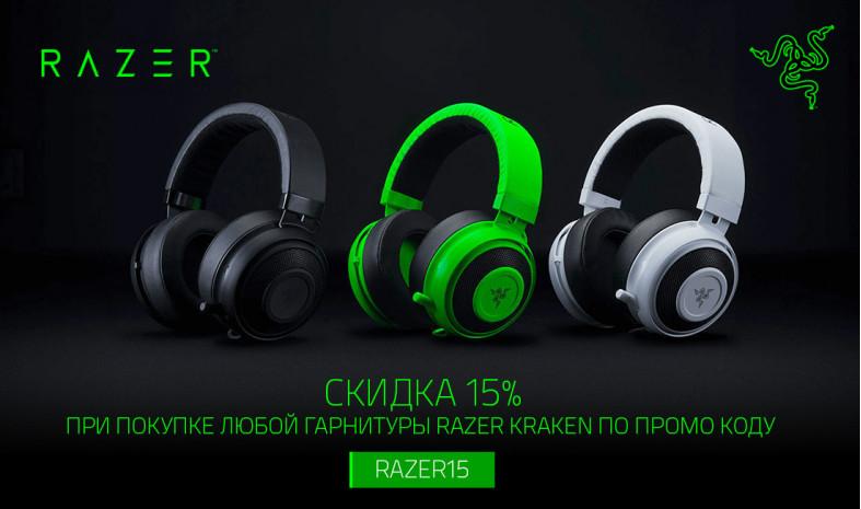 Скидка 15% на Razer Kraken!