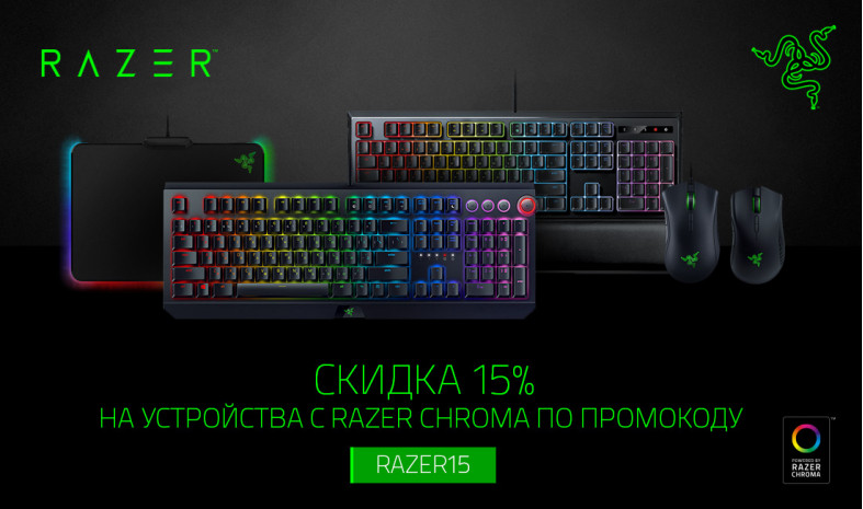 Скидка 15% на девайсы Razer Chroma!