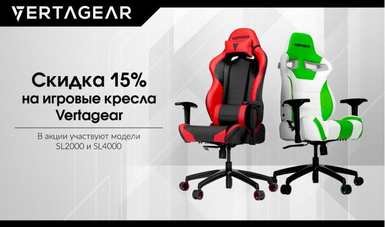 Скидка 15% на кресла Vertagear!