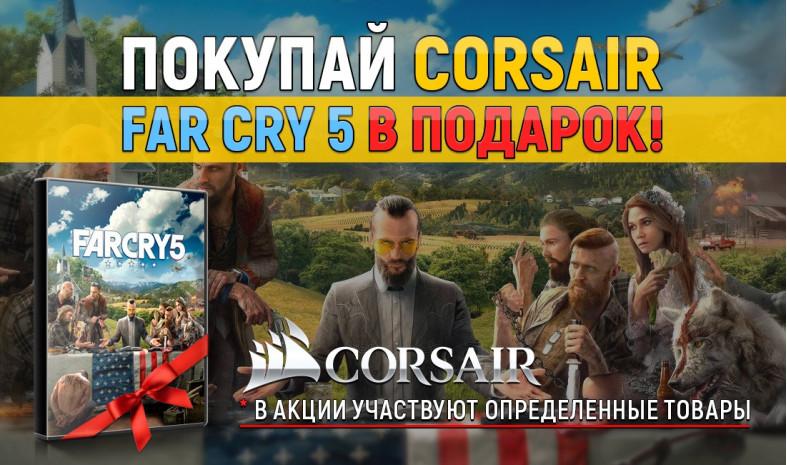 Игра Far Cry 5 в подарок!