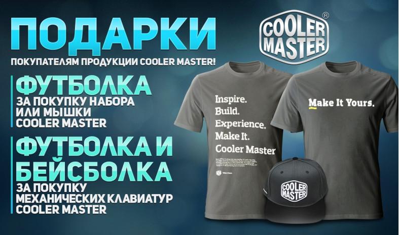 Подарки от Cooler Master!