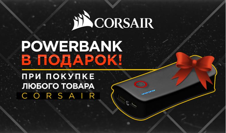 Подарок всем покупателям Corsair!
