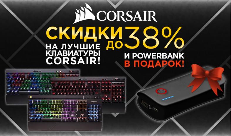 Акция на продукцию Corsair!
