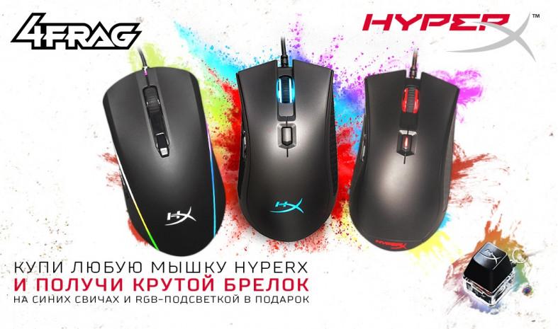 Подарок покупателям мышек HyperX!