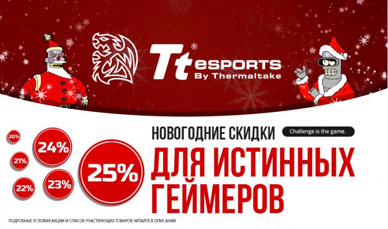 Новогодняя акция от Tt eSPORTS!
