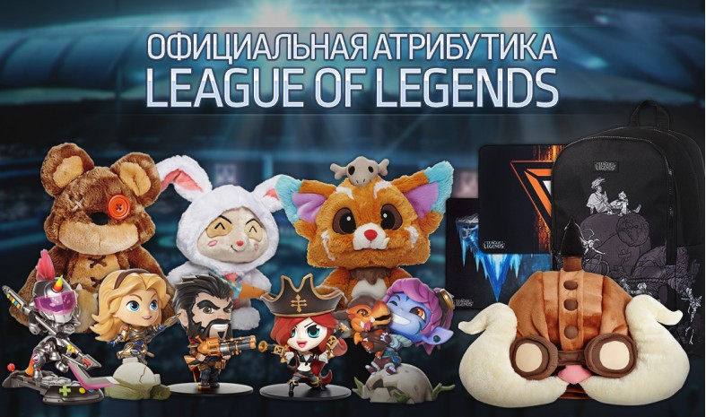 Атрибутика League of Legends!
