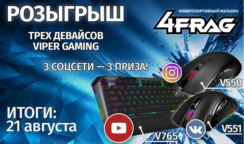 Розыгрыш девайсов Viper Gaming!
