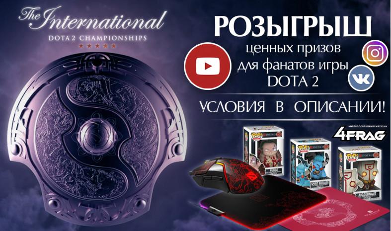 Розыгрыш к The International 2019!