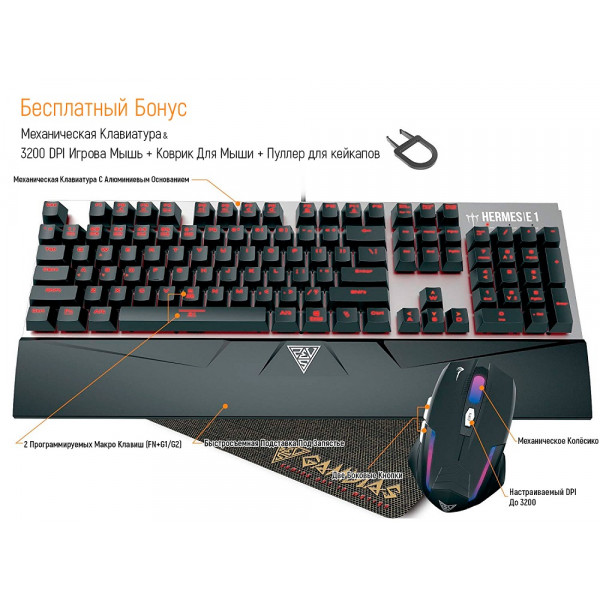 Gamdias Hermes E1 Gaming Combo Brown Switch