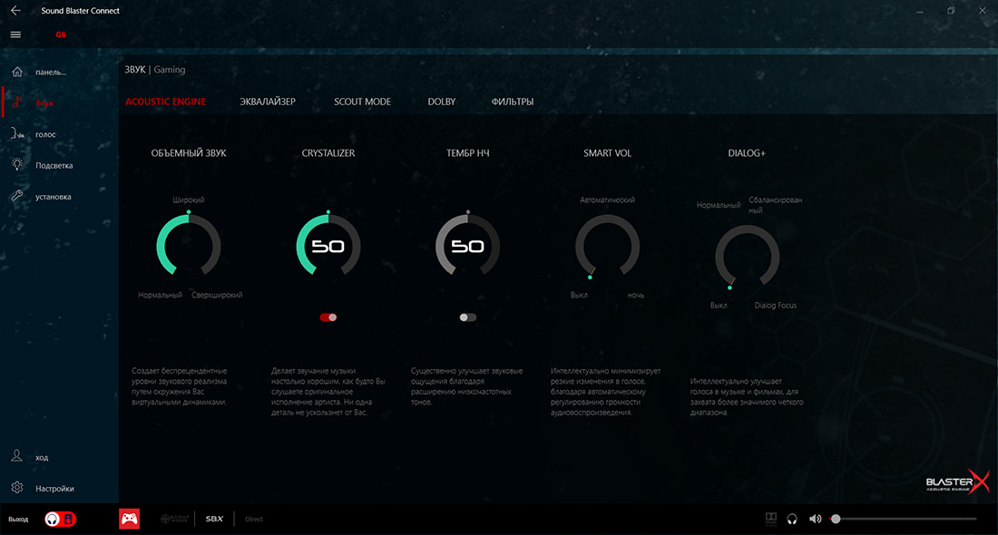 Обзор внешней звуковой карты Creative Sound BlasterX G6