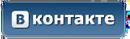 vkontakte_button.png